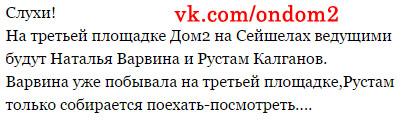 Вконтакте про Рустама Калганова и Наталью Варвину