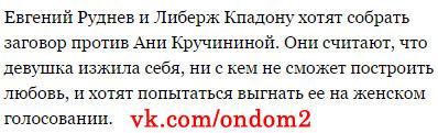 Вконтакте про Евгения Руднева, Либерж Кпадону и Анну Кручинину