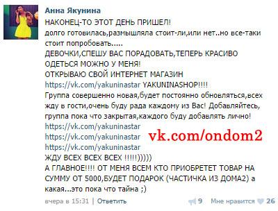 Анна Якунина вконтакте