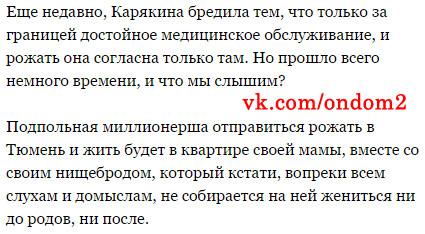 Элина Камирен (Карякина) вконтакте
