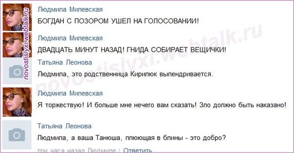 Людмила Милевская вконтакте про Богдана Ленчука
