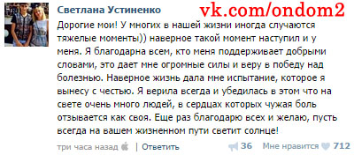Светлана Михайловна Устиненко вконтакте