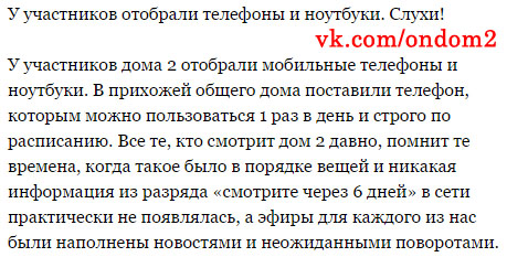 Ольга Бузова и Ксения Бородина ограничили участников