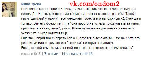 Комментарий вконтакте про Егора Холявина