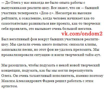 Статья про Макса Фадеева и Олега Майами