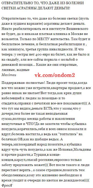 Вконтакте про Алиану Устиненко и Светлану Михайловну Устиненко