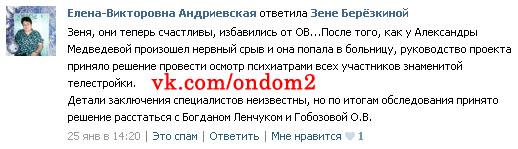 Слухи про Богдана Ленчука и Ольгу Васильевну Гобозову (Михайлову) вконтакте