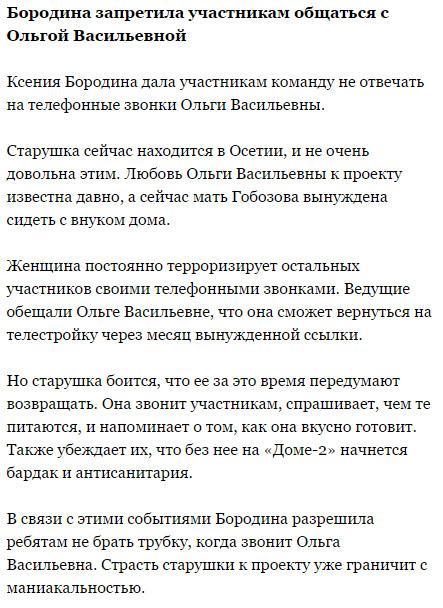 Статья про Ольгу Васильевну Гобозову и Ксению Бородину