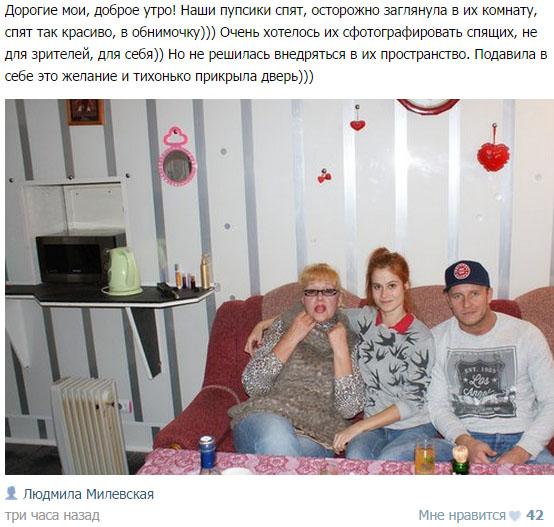 вконтакте про Татьяну Кирилюк, Людмилу Милевскую и Евгения Иго