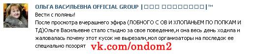 Официальная группа Ольги Васильевны вконтакте