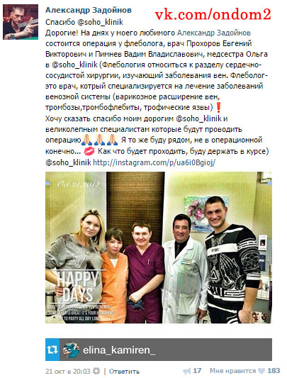 Александр Задойнов вконтакте