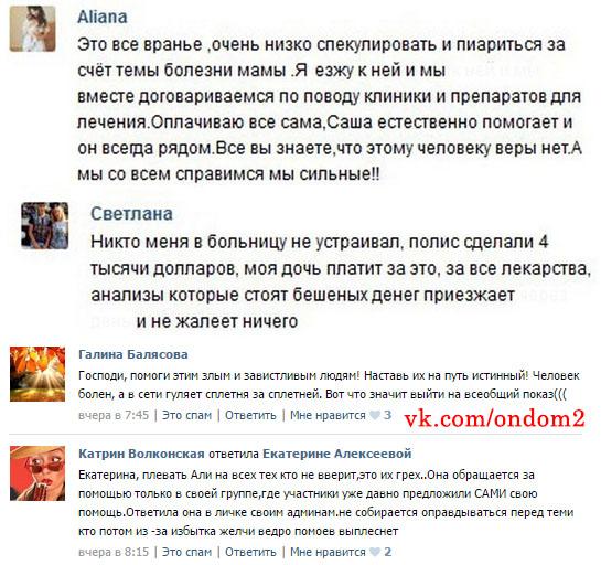 Алиана Гобозова (Устиненко) вконтакте