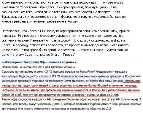 Вконтакте про Сергея Пынзаря