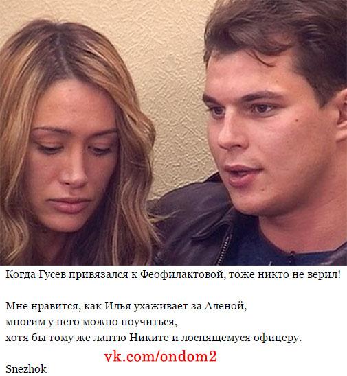 Комментарий про Илью Григоренко и Алёну Ашмарину