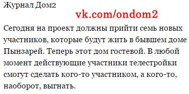 Журнал дом 2 вконтакте