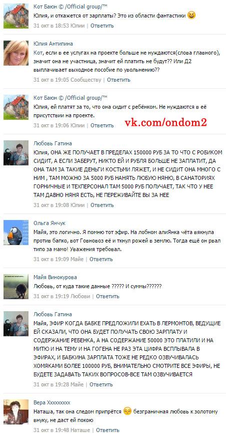 Вконтакте про зарплату Ольги Васильевны Гобозовой (Михайловой)