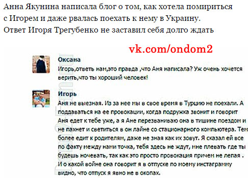 Игорь Трегубенко вконтакте
