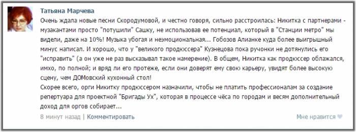 Вконтакте про Никиту Кузнецова и Александру Скородумову