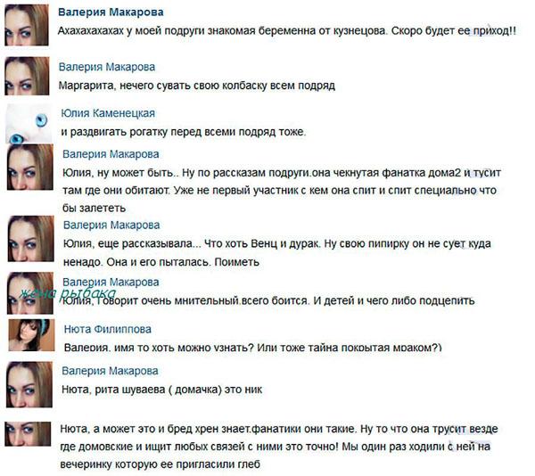 Слухи про Никиту Кузнецова вконтакте