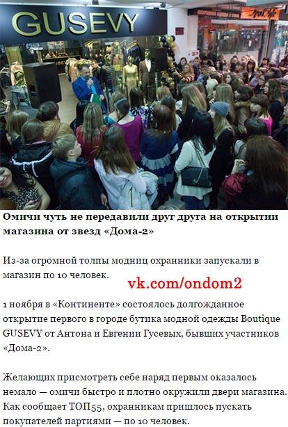 Вконтакте про Антона Гусева и Евгению Феофилактову