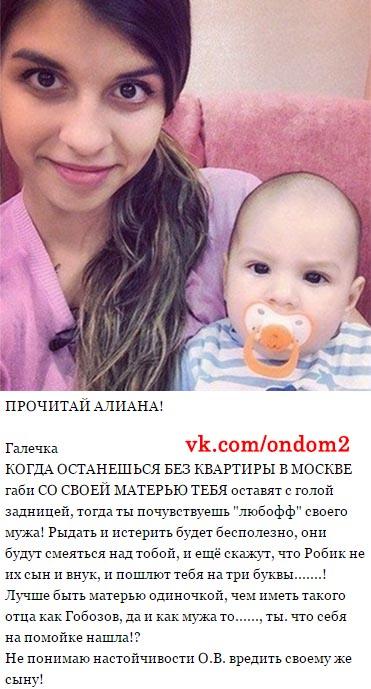 Вконтакте про Алиану Гобозову (Устиненко)