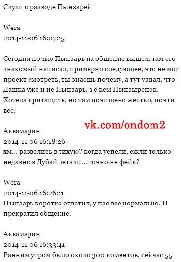 Слухи про Пынзарей вконтакте