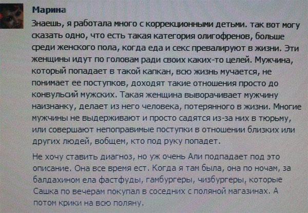 Марина Арзамасцева вконтакте про Алиану Устиненко (Асратян)