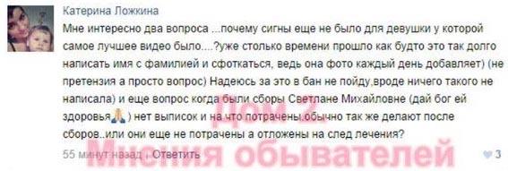 Вконтакте про Алиану Гобозову и Светлану Михайловну