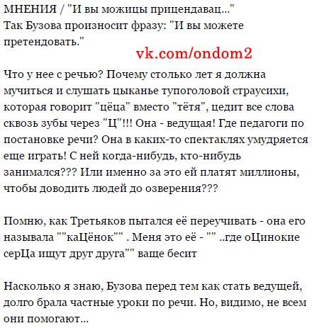 Вконтакте про Ольгу Бузову