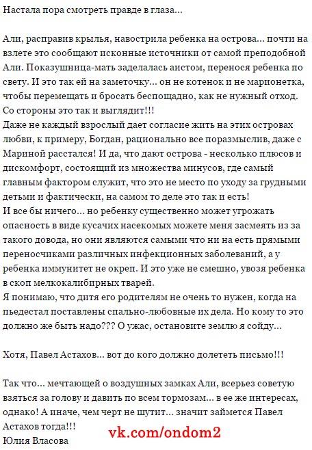 Вконтакте про Александра Гобозова и Алиану Устиненко (Асратян)