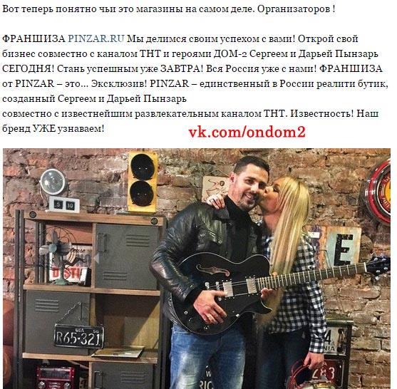 Сергей и Дарья Пынзарь вконтакте