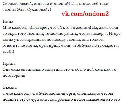 Про Анну Якунину вконтакте