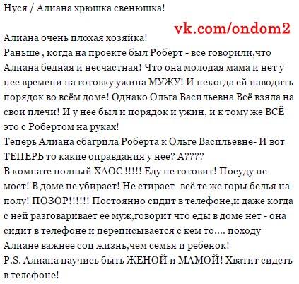 Вконтакте про Алиану Гобозову (Устиненко, Асратян)