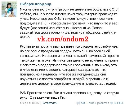 Либерж Кпадону вконтакте
