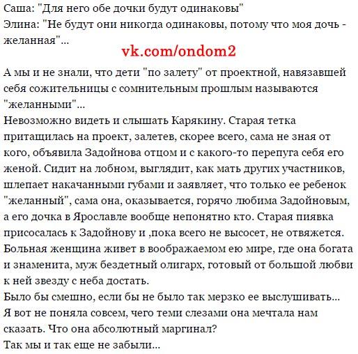 Мнение про Элину Камирен (Карякину)