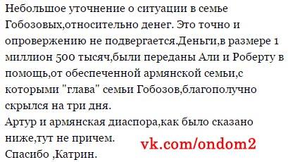 Вконтакте про Александра Гобозова