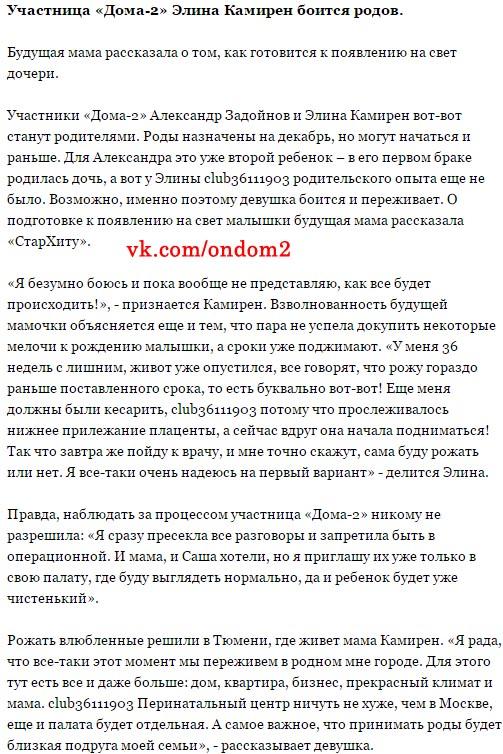Статья про кЭлину Карякину (Камирен)