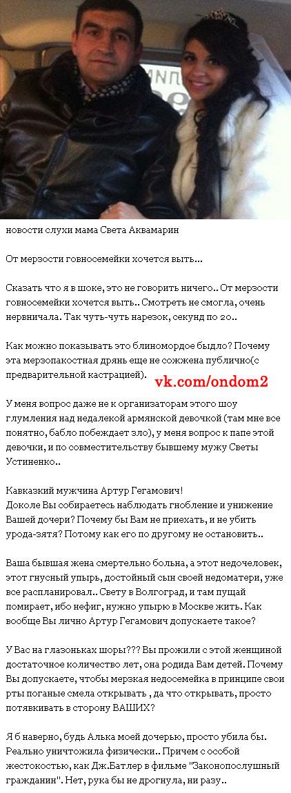 Вконтакте про Алиану Гобозову и Артура Гегамовича Асратяна