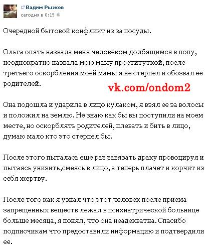 Вадим Рыжов вконтакте
