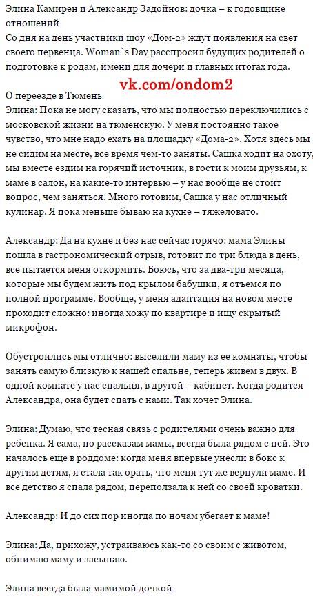 Статья про Элину Камирен и Александра Задойнова