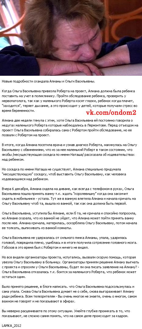 Статья про Алиану Гобозову (Устиненко) и Ольгу Васильвну Михайлову (Гобозову)
