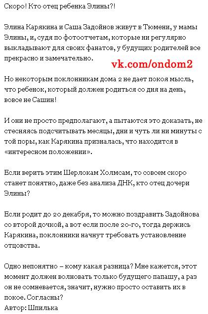 Стархит про беременную Элину Камирен (Карякину)