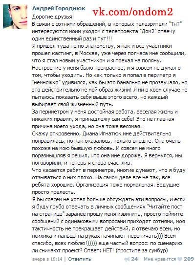 Андрей Городнюк вконтакте