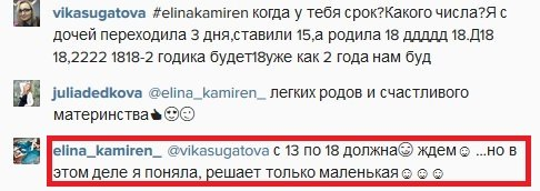 Элина Камирен вконтакте