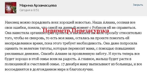 Марина Арзамасцева вконтакте