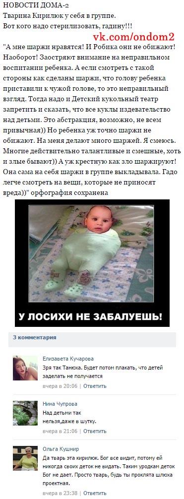 Татьяна Кирилюк вконтакте про маленького Роберта