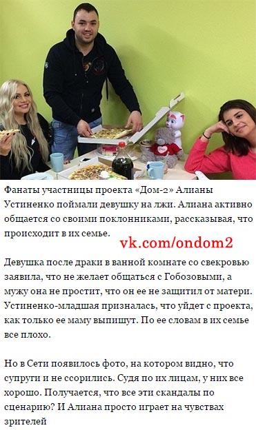 Вконтакте про Алиану Устиненко и Александра Гобозова