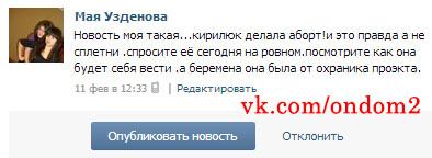 Сплетни про Татьяну Кирилюк