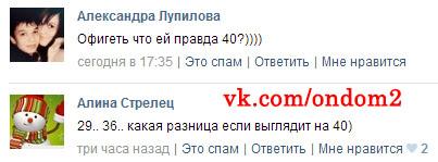 Комментарии про Элину Карякину