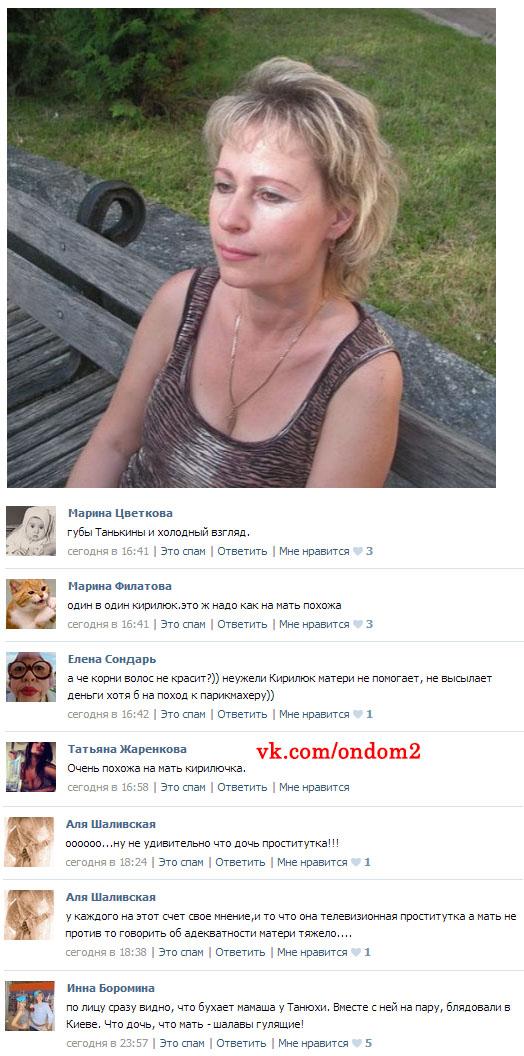 Про Татьяну Кирилюк вконтакте